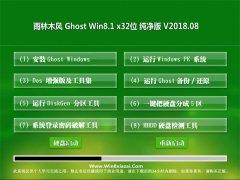 雨林木风Ghost Win8.1 x32 好用纯净版v2018.08(完美激活)