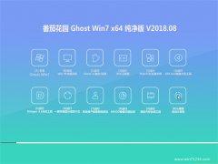 番茄花园GHOST WIN7 64位 精选纯净版v2018年08月(永久激活)