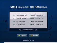 深度技术GHOST WIN7 (32位) 推荐纯净版v2018.08月(无需激活)