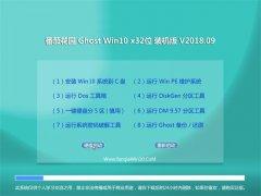 番茄花园Ghost Win10 X32位 快速装机版v2018.09月(免激活)