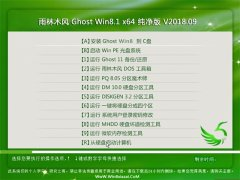 雨林木风Ghost Win8.1 X64位 特别纯净版2018v09(无需激活)