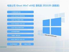 电脑公司GHOST WIN7 (X64) 稳定装机版2018年09月(永久激活)