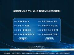 深度技术GHOST WIN7 x64位 极速装机版2018.09月(激活版)