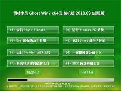 雨林木风GHOST WIN7 X64 热门装机版v2018.09月(自动激活)