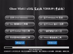 大白菜Ghost Win8.1 (X32) 极速装机版2018.09月(永久激活)