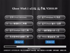 U大师Ghost Win8.1 x32 多驱动纯净版v2018.09(绝对激活)