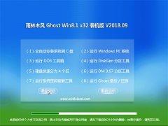 雨林木风Ghost Win8.1 (32位) 办公装机版2018V09(绝对激活)