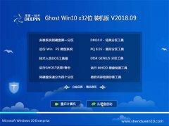 深度技术Ghost Win10 32位 全新装机版V2018年09月(免激活)