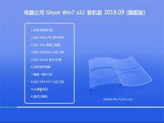 电脑公司GHOST WIN7 X32 好用装机版2018.09(免激活)