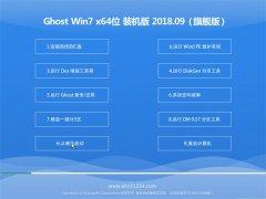 U启动GHOST WIN7 x64位 家庭装机版v2018.09月(完美激活)