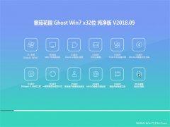 番茄花园GHOST WIN7 (X32) 装机纯净版V201809(永久激活)