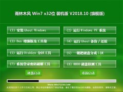 雨林木风GHOST WIN7 x32位 全新装机版v2018.10(永久激活)
