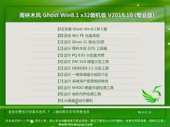雨林木风Ghost Win8.1 (32位) 绝对装机版V201810(永久激活)