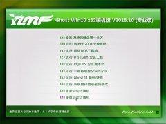 雨林木风Ghost Win10 (X32) 全新装机版v2018.10月(无需激活)
