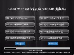 大白菜GHOST WIN7 (64位) 全新装机版V2018.10月(激活版)