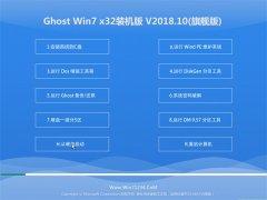 U启动GHOST WIN7 32位 精选装机版v201810(自动激活)