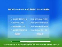雨林木风GHOST WIN7 (64位) 精选装机版2018.10(绝对激活)