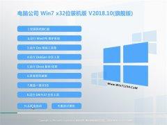 电脑公司GHOST WIN7 32位 安全装机版2018V10(无需激活)