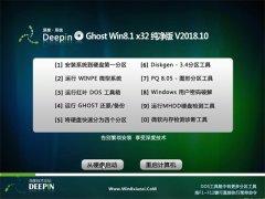 深度技术Ghost Win8.1 (X32) 快速纯净版v2018.10(免激活)