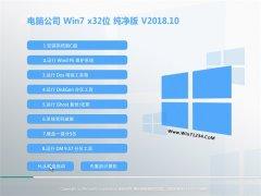 电脑公司GHOST WIN7 X32 稳定纯净版2018.10月(自动激活)