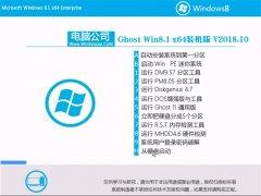电脑公司Ghost Win8.1 (64位) 家庭装机版2018V10(绝对激活)