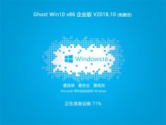 雨林木风 Ghost Win10 32位 企业版 v2018.10 (免激活)