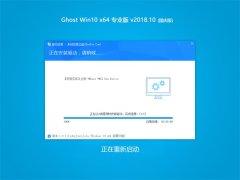 雨林木风 Ghost Win10 X64 国庆专业版 2018.10(完美激活)