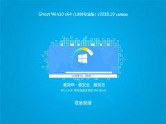 电脑公司Ghost Win10 x64(1809专业版)V2018.10(全网首发)