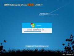 雨林木风GHOST Win7x86 多驱动旗舰版 v201811(自动激活)
