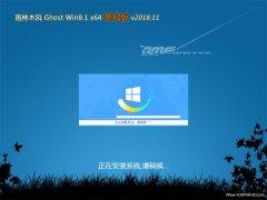 雨林木风Ghost Win8.1 x64 办公装机版2018v11(免激活)