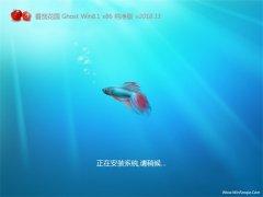 番茄花园Ghost Win8.1x86 全新纯净版v201811(免激活)