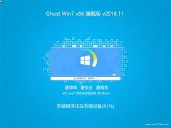 大白菜GHOST Win7x86 稳定旗舰版 2018v11(激活版)