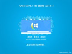 大番茄Ghost Win8.1x86 官方装机版2018.11月(自动激活)
