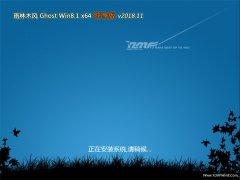 雨林木风Ghost Win8.1 x64 最新纯净版2018年11月(自动激活)