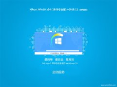 中关村 Ghost Win10 (64位)(1809专业版)V2018.11(免激活)