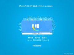 小白系统 Ghost Win10 X64 企业版 2018.11 (自动激活)