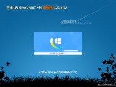 雨林木风GHOST WIN7 X64 万能旗舰版 v2018年12月(完美激活)