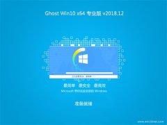 技术员联盟Ghost Win10 X64位 万能专业版 V2018年12月(激活版)