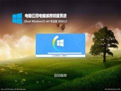 电脑公司Ghost Win10 x64 安全专业版 v2018.12(免激活)