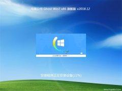 电脑公司GHOST Win7x86 稳定旗舰版 2018.12月(永久激活)