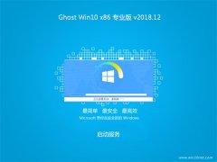 系统之家Ghost Win10x86 快速专业版 v2018.12月(免激活)