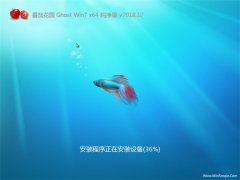 番茄花园GHOST WIN7 64位 全新纯净版2018.12(完美激活)