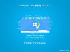 中关村GHOST WIN7 64位 通用旗舰版 2018.12月(免激活)