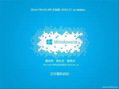 老毛桃 Ghost Win10 x86 企业版 2018v12 (绝对激活)