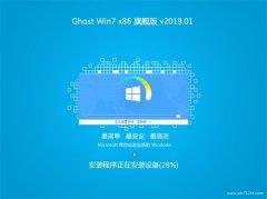 中关村GHOST Win7x86 推荐旗舰版 v2019.01月(自动激活)