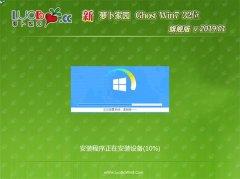 新萝卜家园GHOST Win7x86 最新旗舰版 v2019.01月(自动激活)