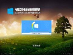 电脑公司Ghost Win10x86 完美专业版 v201901(永久激活)