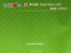 新萝卜家园Ghost Win8.1x86 超纯纯净版V2019.01月(自动激活)
