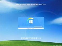 电脑公司GHOST WIN7 64位 官方旗舰版2019V01(无需激活)