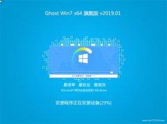 小白系统GHOST WIN7 (64位) 完美旗舰版 2019.01(无需激活)